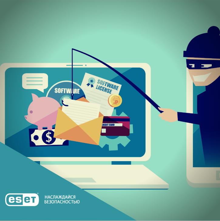 Защищайте компьютеры от бэкдоров с помощью антивирусных продуктов ESET.