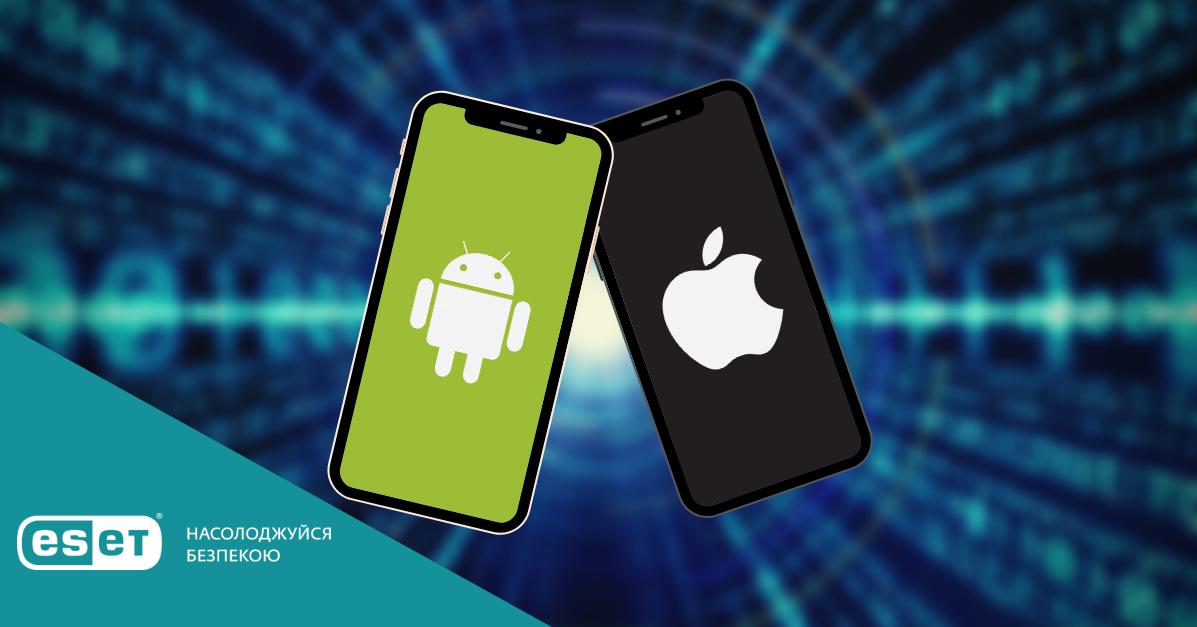 Обираючи операційну систему подбайте про безпеку смартфона за допомогою рішень ESET.