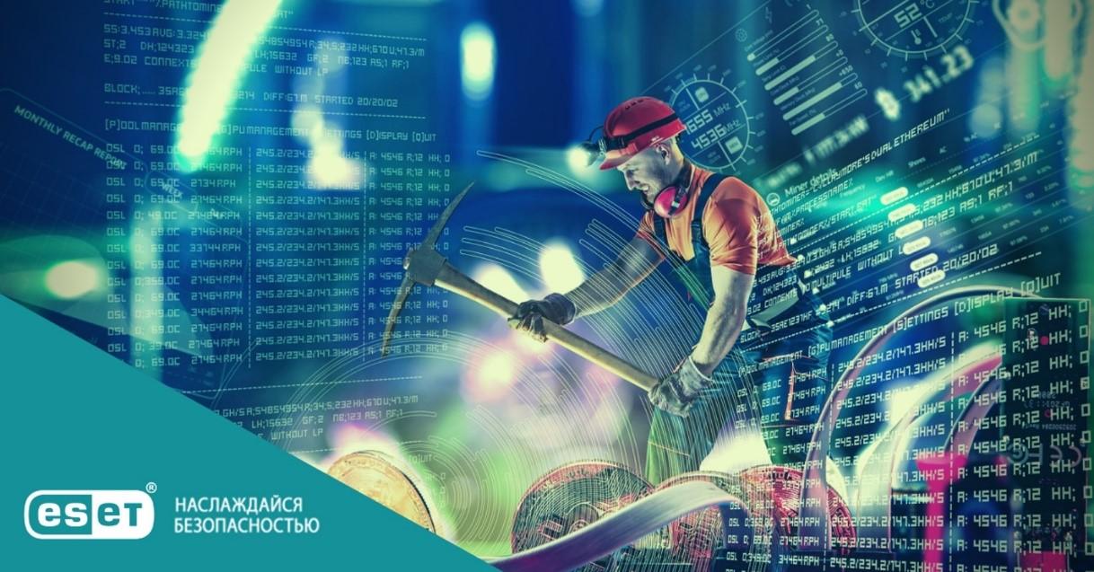 Киберпреступники могут использовать ваш компьютер для майнинга криптовалюты – исследование ESET.