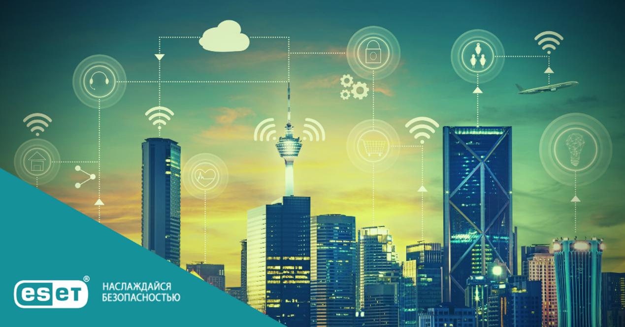 Интеллектуальные системы управления делают умный город уязвимым для киберпреступников – ESET.