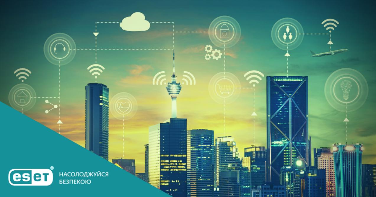 Інтелектуальні системи управління роблять розумне місто уразливим для кіберзлочинців - ESET