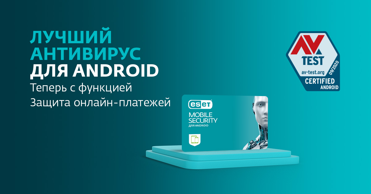 Новая версия антивируса для Android - ESET Mobile Security 6.0.