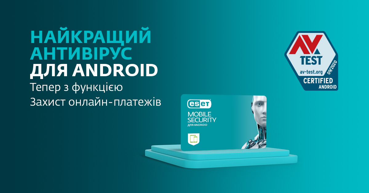 Нова версія антивіруса для Android - ESET Mobile Security 6.0.