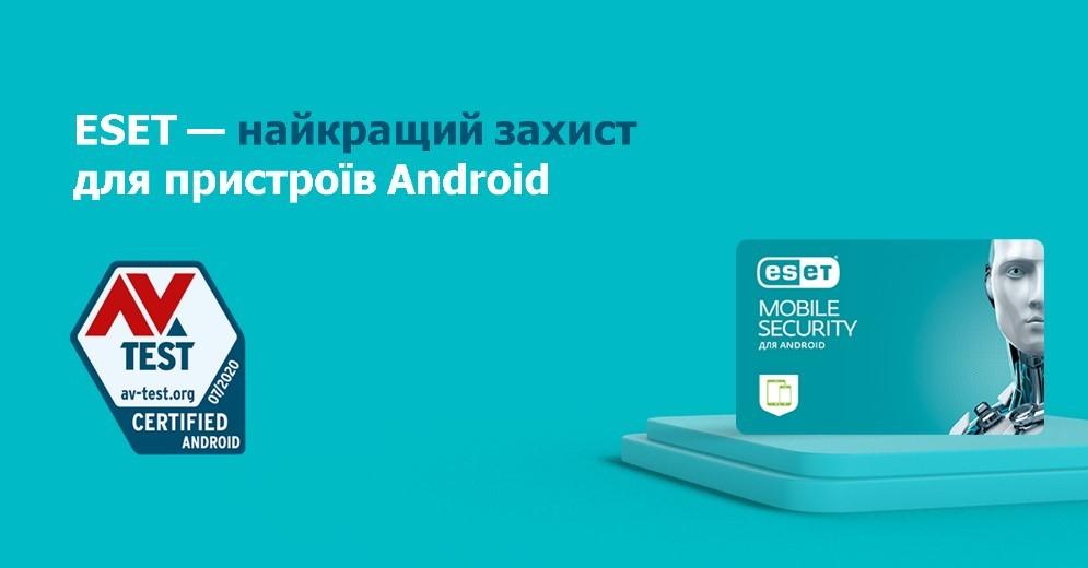 Антивірусне рішення ESET Mobile Security для захисту мобільних пристроїв.
