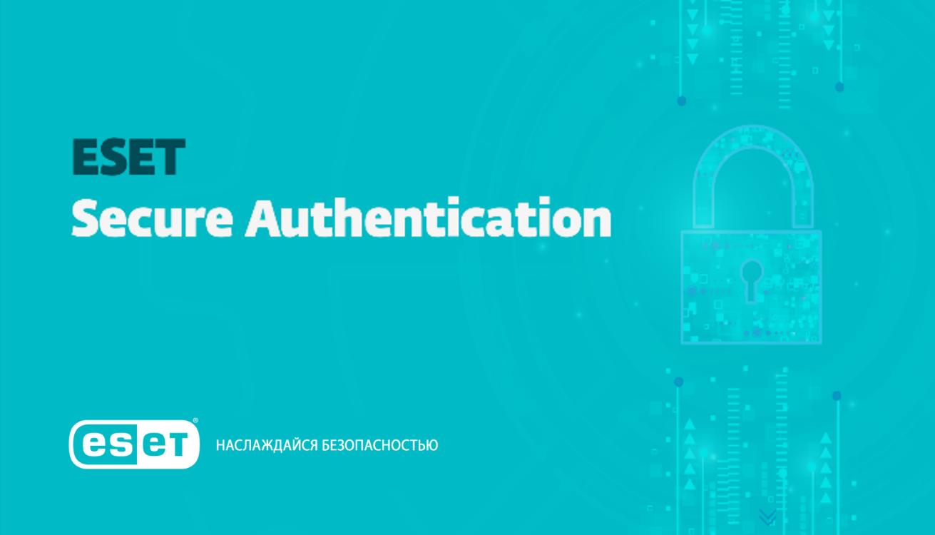 В новой версии ESET Secure Authentication появился компонент Identity Connector и поддержка биометрической аутентификации.
