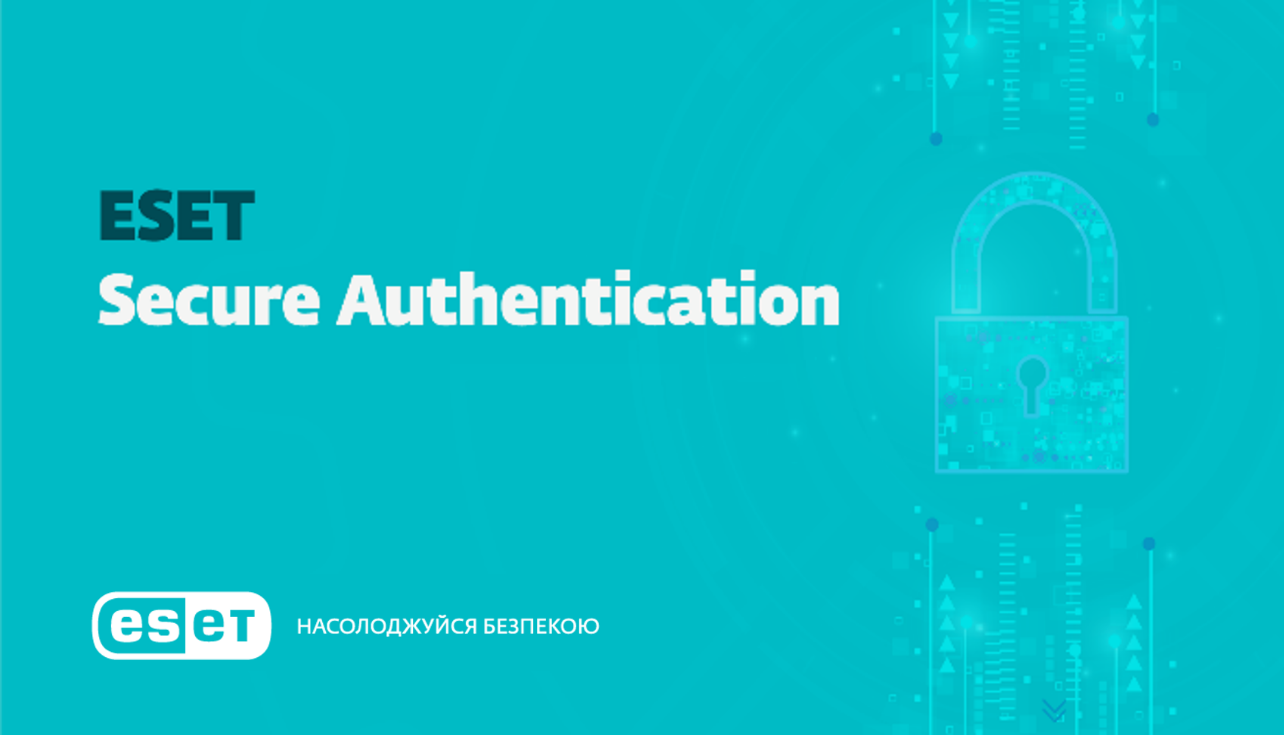У новій версії ESET Secure Authentication з'явився компонент Identity Connector і підтримка біометричної аутентифікації.