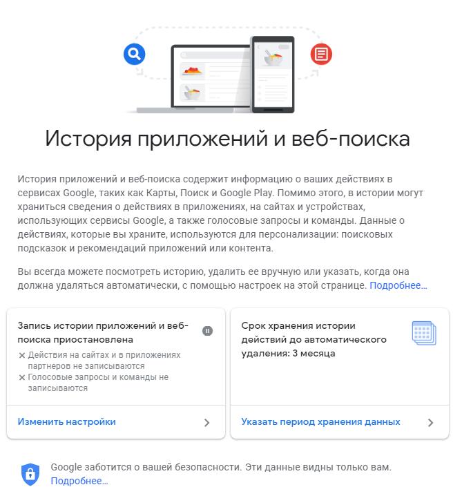 Проверяйте, какие данные о вашей активности сохраняются в настройках конфиденциальности профиля Google. ESET.