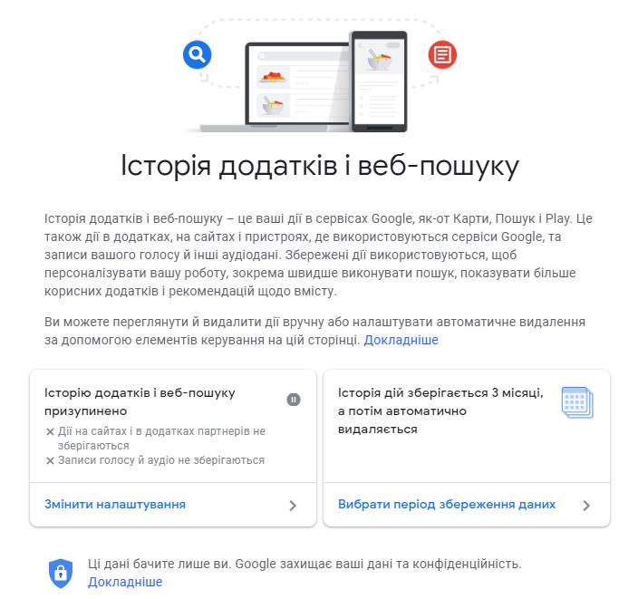 Перевіряйте, які дані про вашу активність зберігаються у налаштуваннях конфіденційності в профілі Google. ESET.