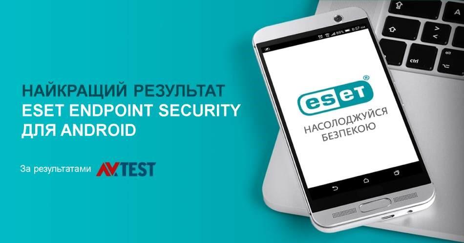 Кращий корпоративний продукт для захисту Android - ESET Endpoint Security.