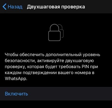 Дополнительный уровень защиты WhatsApp повысит безопасность ваших данных – ESET.