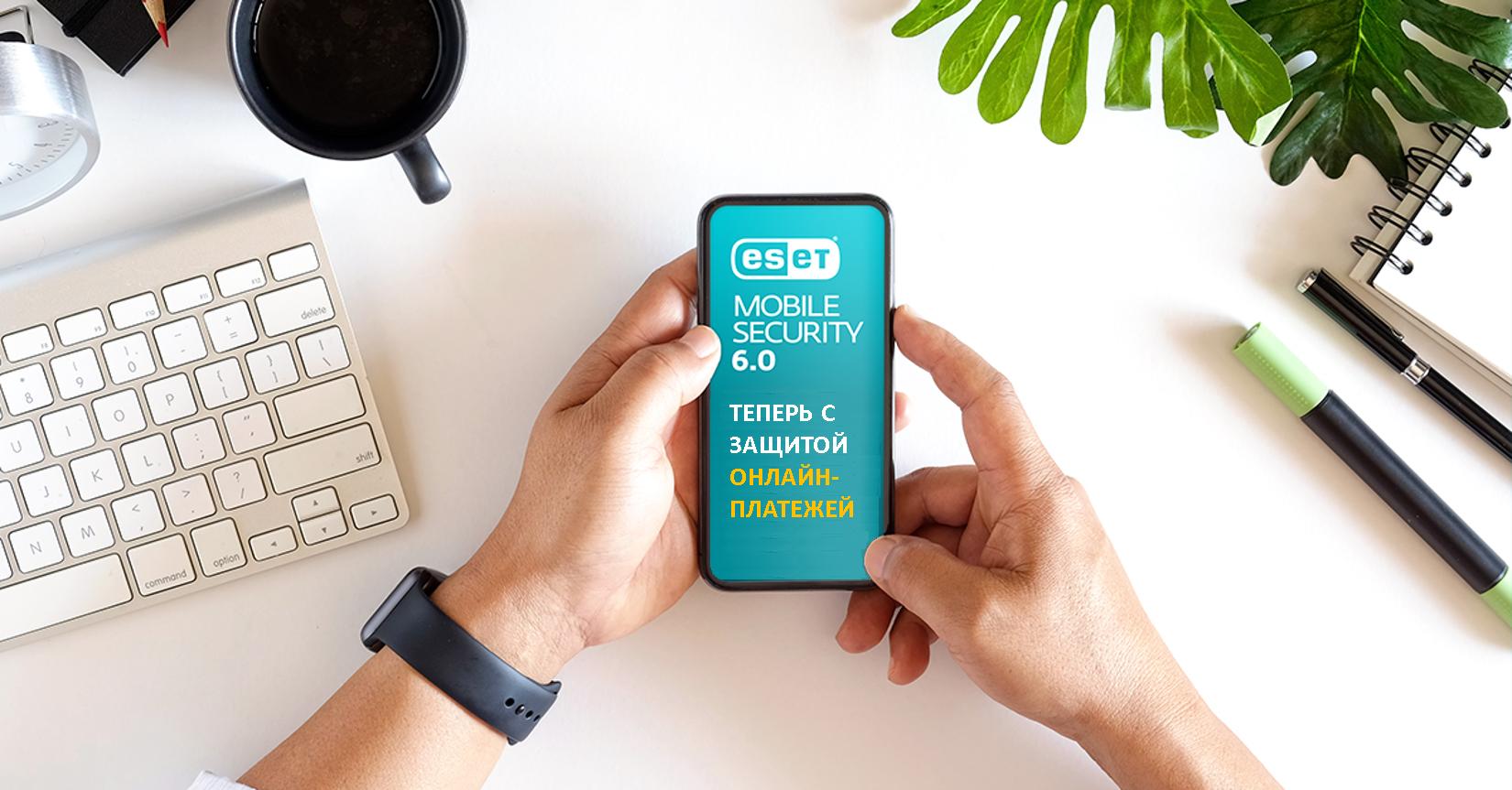 Приложение ESET Mobile Security 6.0 с новой функцией защиты онлайн-платежей.