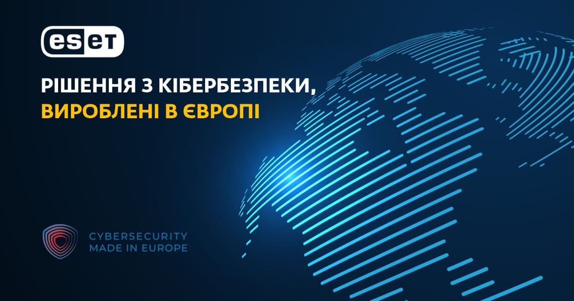 Провідний постачальник рішень для захисту робочих станцій в Європі, на думку ECSO.