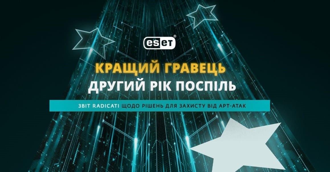 ESET отримала звання Кращий гравець за результатами звіту Radicati за 2021 рік у сегменті рішень для захисту від цілеспрямованих кібератак.