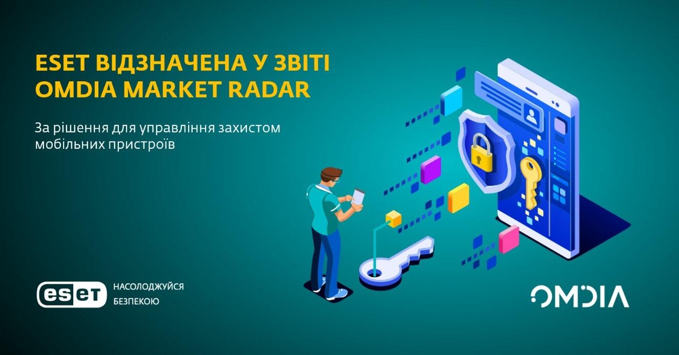 Omdia відзначила продукти ESET для захисту мобільних пристроїв.