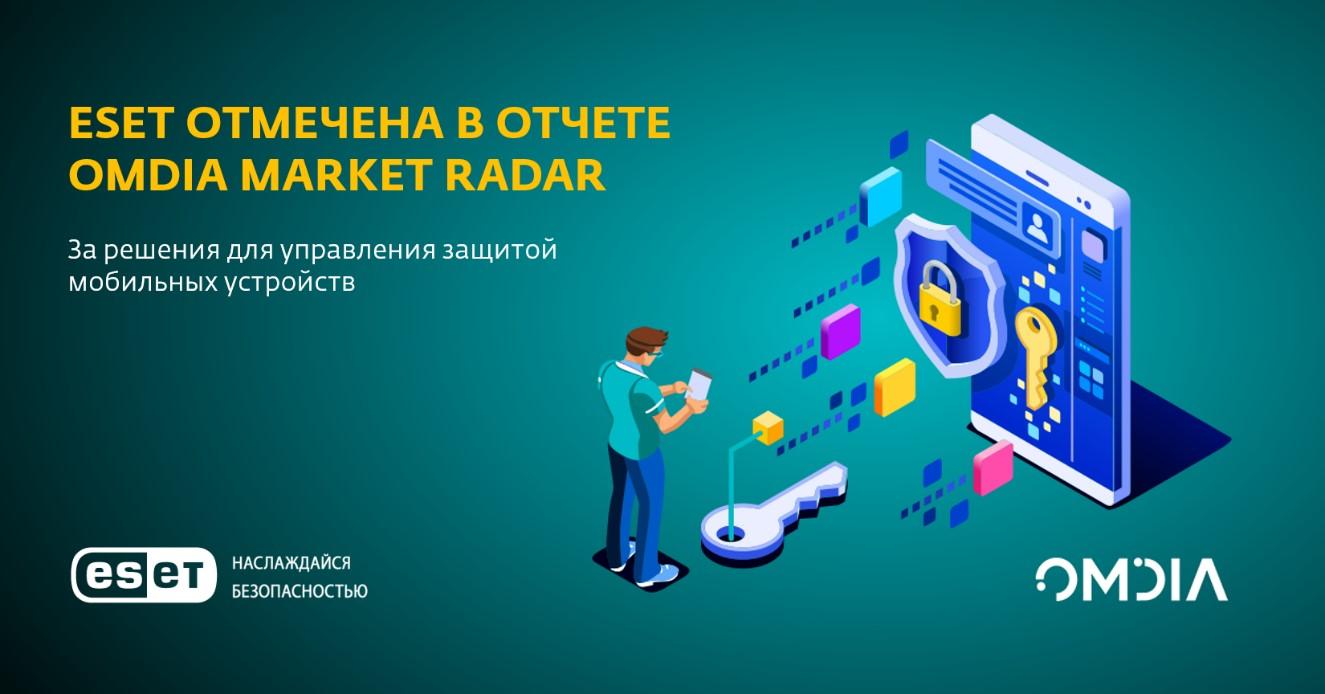 Omdia отметила продукты ESET для защиты мобильных устройств.