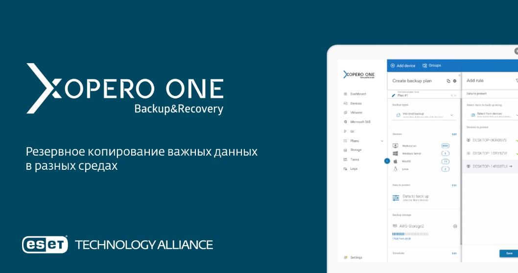 Xopero One дополняет решения ESET для обеспечения всесторонней защиты данных предприятий.