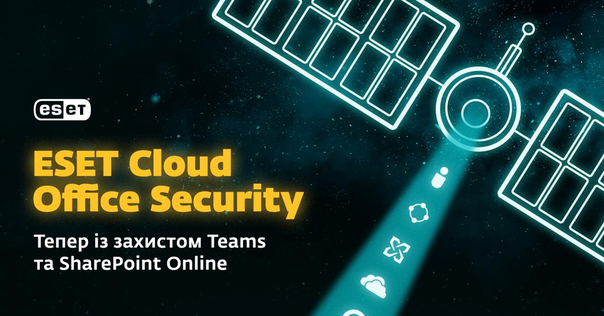 Тепер ESET Cloud Office Security забезпечує захист додатків SharePoint Online і Teams.