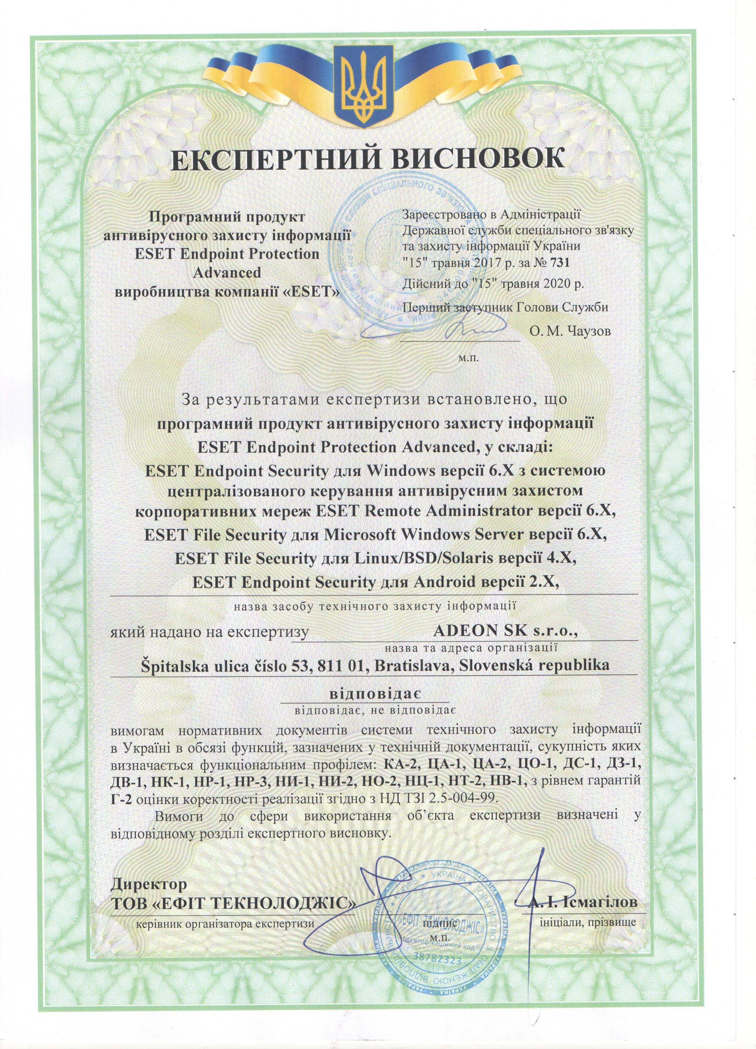 Експертні висновки ДССЗЗІ України