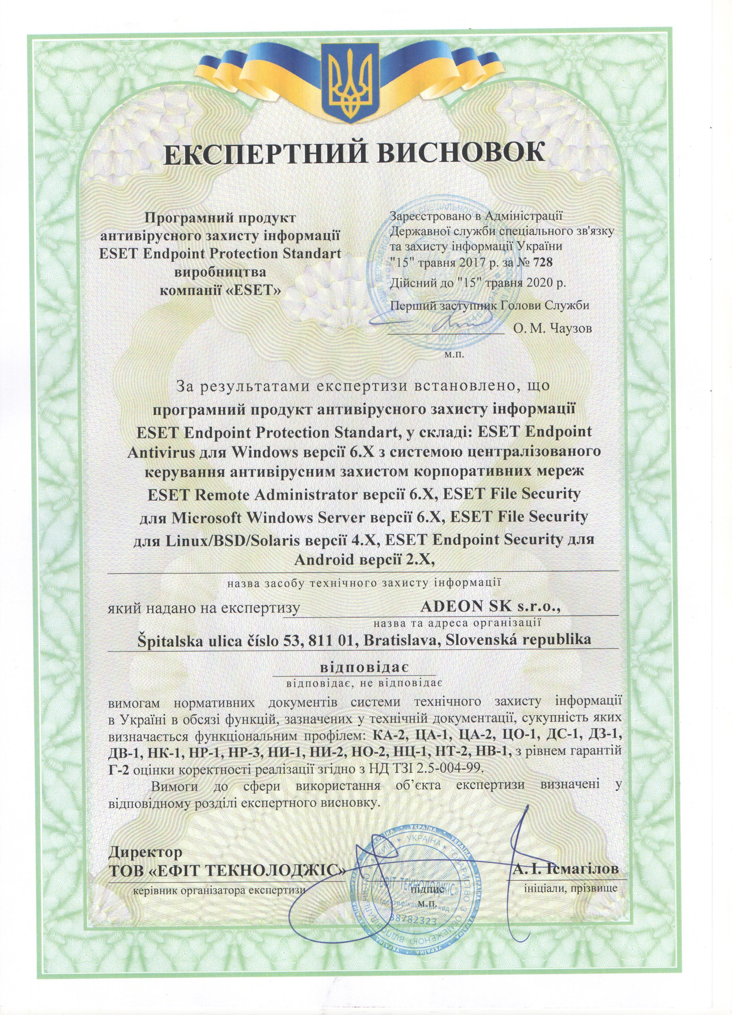 Експертні висновки ДССЗЗІ України для Eset